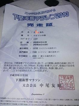 2013 下関海響マラソン.jpg