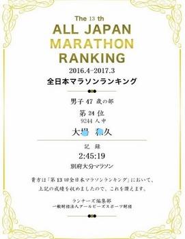 第13回全日本マラソンラン ランキング_LI.jpg